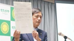 世田谷区の同性パートナーシップ宣誓書、どんな内容?