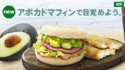 McDonald's propose un sandwich à l'avocat pour le petit-déjeuner