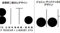佐野研二郎氏の図書館ロゴ、アメリカ人デザイナーの作品とも酷似?「屈辱的だ」