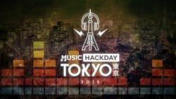 音楽とテクノロジーのこれからを考える世界の音楽ハッカソン「Music Hack Day