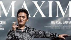 Cette couverture du «Maxim» coréen fait