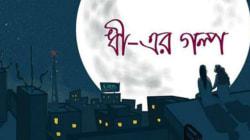 「差別と恐怖の日々」バングラデシュの同性愛差別