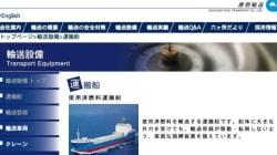 文科省、ほとんど使わない船に年間12億円も支払っていた