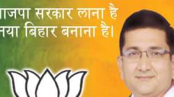 No Win No Bride: Aspirant BJP MLA Takes Weird Celibacy Oath Before Bihar