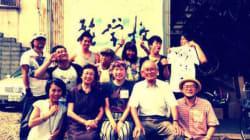 多世代共創コミュニティを生み出す「笑学校」