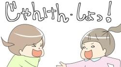 じゃんけんぽんを「じゃんけんしょ」と呼ぶのは北海道だけ?
