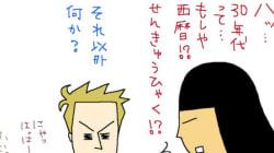 日本人妻とドイツ人の夫との見えない壁
