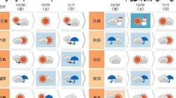 週末の天気 北には寒気 南は雨