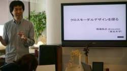 「現実を編集する」インターフェース研究 鳴海拓志さんインタビュー