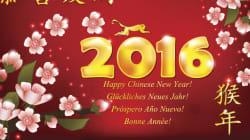 2016, année du