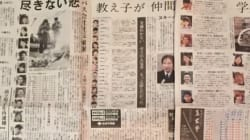 【軽井沢バス転落事故】ソーシャルメディアの顔写真「引用」報道への批判