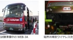 ワイヤレス充電 式のバス、公道を走る。