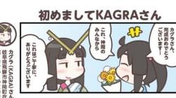 はじめましてKAGRAさん 重力波観測施設ってどうなってるの?