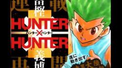 「HUNTER×HUNTER」連載再開が決定 2014年8月の休載以来