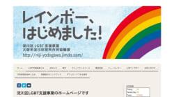 渋谷区パートナーシップ条例から1年、でもLGBTモデル自治体は淀川区を推します!
