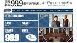 風間俊介、松本潤とドラマ初共演