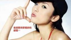 En Chine, les mannequins face aux capricieux canons de