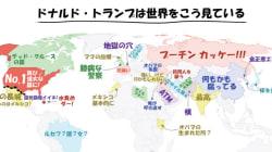 ドナルド・トランプ氏の世界地図はこうなっている【画像】