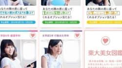 HISの「東大生美女図鑑」学生が隣に座るキャンペーン、「下品」と批判殺到で中止に