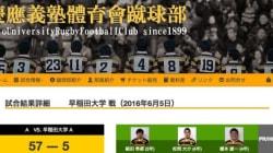 嵐・櫻井翔の弟、櫻井修選手「早慶戦」に初出場で勝利に貢献