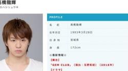 高橋龍輝が芸能界引退 俳優集団D-BOYSメンバー、「仮面ライダーフォーゼ」など