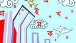 バングラデシュの言語状況の歴史的変遷について