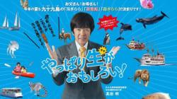 ジャパネットたかたの前社長の高田明氏が地元観光CMに登場