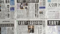 天皇陛下「生前退位」報道、新聞を比較して自分の見立てを整理する