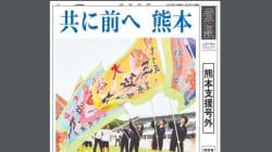 熊本地震から100日。被災地を支援する岩手日報の号外に「朝から涙・涙・涙」と感謝の声