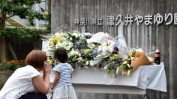 「津久井やまゆり園」の惨殺事件について