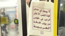 Ce sac en arabe est une belle réponse humoristique à