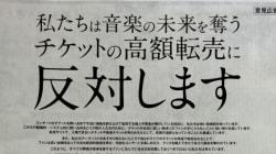 嵐、サザン、小田和正が「チケット高額転売はNO」