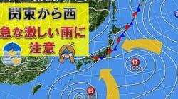台風10号が週明けに本州接近 関東以西は激しい雨に注意