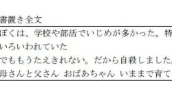 名古屋中1自殺「もうたえきれない。だから自殺しました」【全文】