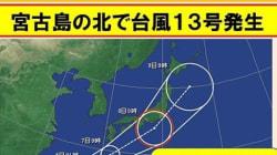 台風13号が発生 東日本接近の恐れも