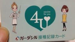 子宮頸がんを日本人特有の「ガラパゴス疾病」にして良いのか?
