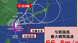 【台風16号】66.8メートルの猛烈な風 与那国島で観測