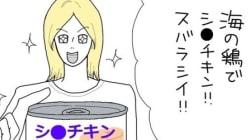 商品名・ショック――『スコットランド人夫の日本不思議発見記』(13)