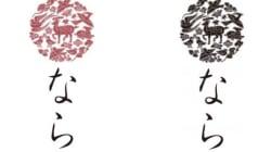 奈良ロゴ訴訟の真の狙い