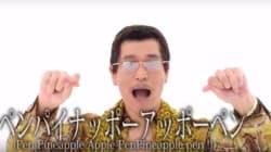「ペンパイナッポーアッポーペン」動画が世界的ヒット。ジャスティン・ビーバーもお気に入り
