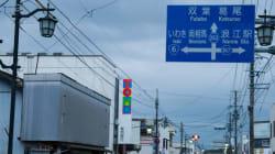 「地域医療を考える人はだれ??」福島県双葉郡広野町・高野病院奮戦記第9回