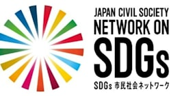 「SDGs実施指針の骨子」に対するパブリックコメントを提出!