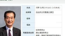 自民党豊島区議団、政務活動費を不正使用か 区議が役員の印刷会社に1080万円