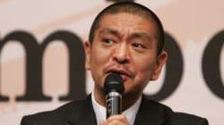 佐野研二郎氏の「葬式ごっこ」は殺人と同じ 松本人志がバッサリ