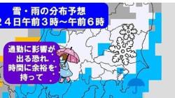 東京23区も積雪や凍結に注意 気になる24日の降雪量は?