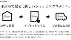 「EC×ポップアップストア」で、既存のビジネスモデルに風穴を