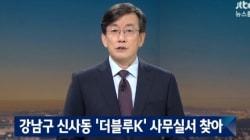 朴槿恵大統領を追い詰めたJTBC報道の「崔順実氏のタブレットPC」は本物?