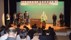 【相模原殺傷事件】7・26は「やまゆりの日」 神奈川県施設連合会の追悼集会で採択