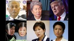 舛添、鳥越、小池、朴槿恵...トランプだけじゃない、2016年話題の政治家(画像集)