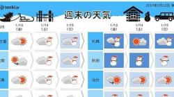 【週末の天気】今季一番の大雪と強烈な寒さ 都心もにわか雪の可能性
